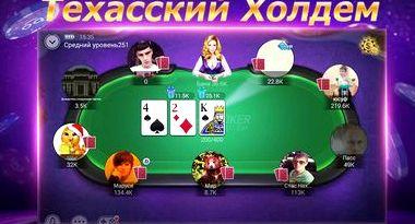 Скачать 888 покер на андроид.