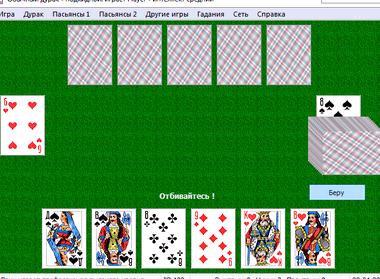 в с играть в дурака онлайн карты
